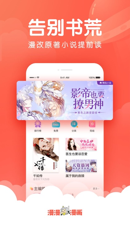 漫漫漫画-半次元恋爱动漫之家 screenshot-5