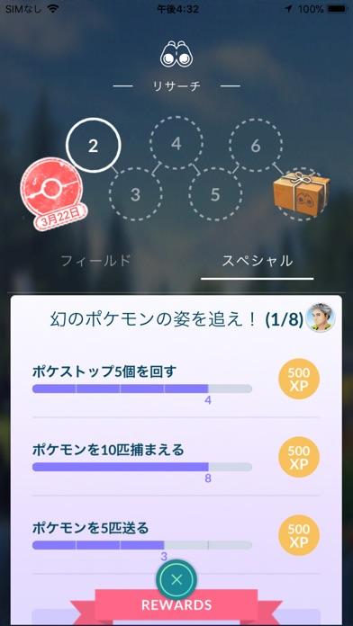 Pokémon GOのおすすめ画像7