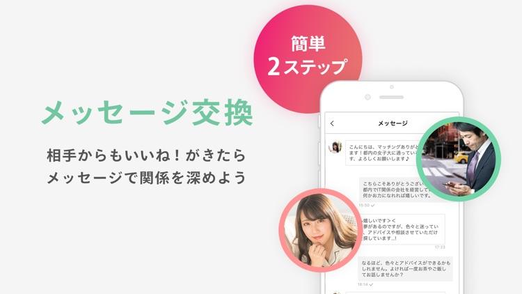 ペイターズ(paters) マッチングアプリ screenshot-4