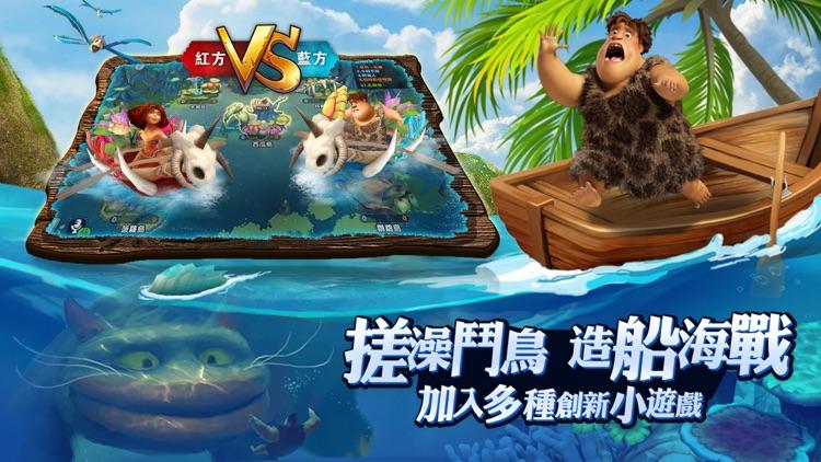 古魯家族 screenshot-2