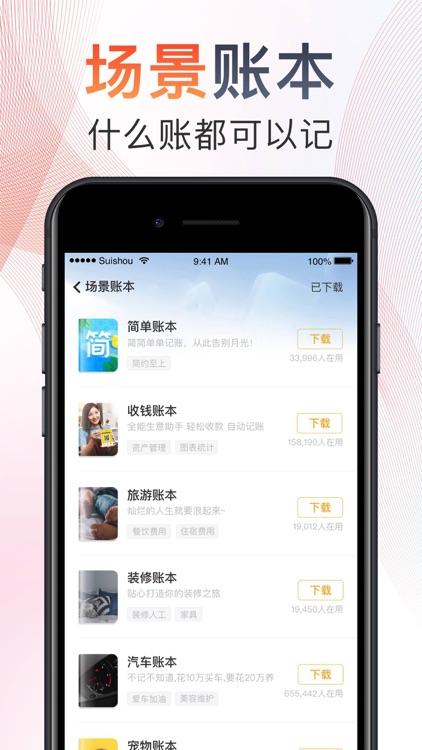 随手记账 screenshot-3