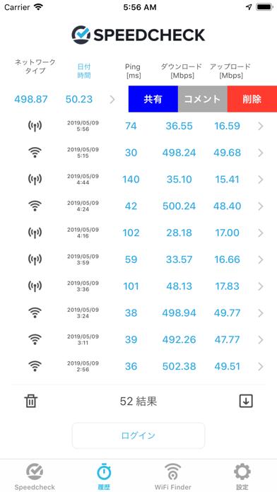 Speedcheck Internet Speed Testのおすすめ画像3