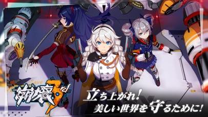 崩壊3rd screenshot1