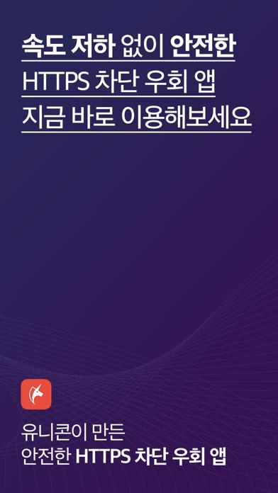 다운로드 유니콘 HTTPS 우회앱 PC 용