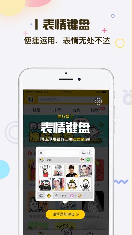 表情王国-斗图gif表情包制作神器 screenshot-4