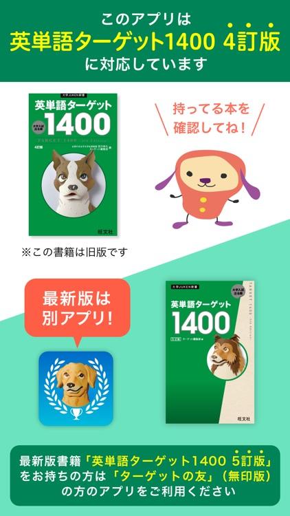 【旧版書籍用】ターゲットの友1400 英単語アプリ