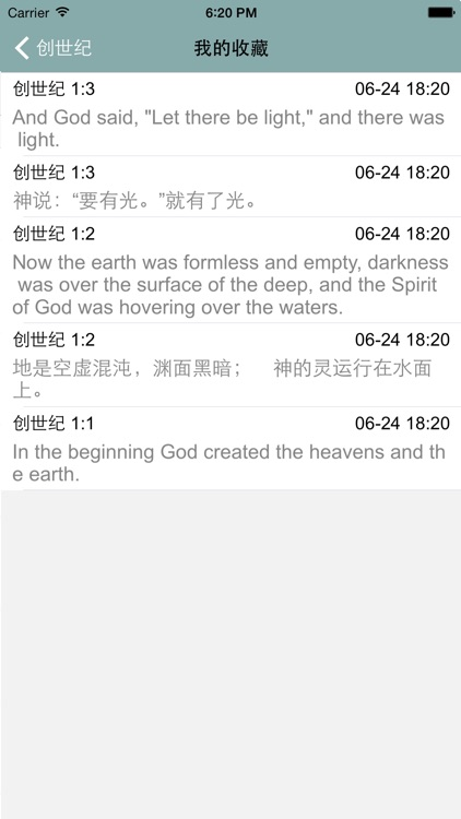 圣经-中英对照,灵修版 screenshot-4