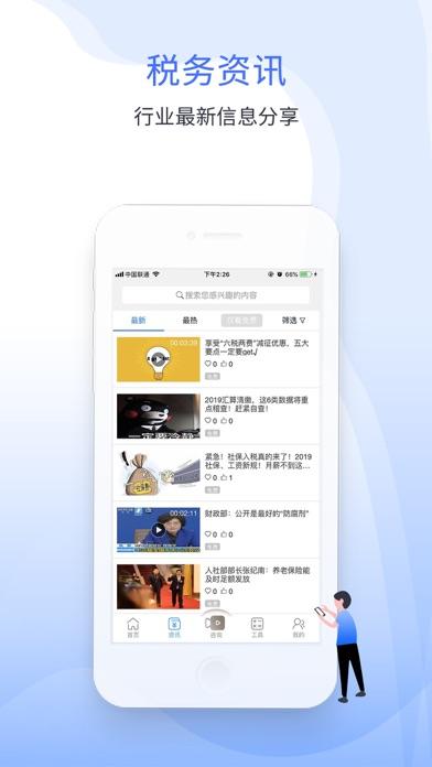 51财税通 app image