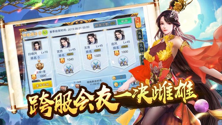 美人传-仙侠美女RPG动作游戏 screenshot-3