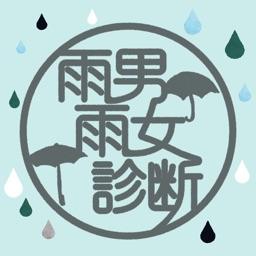 雨男雨女診断