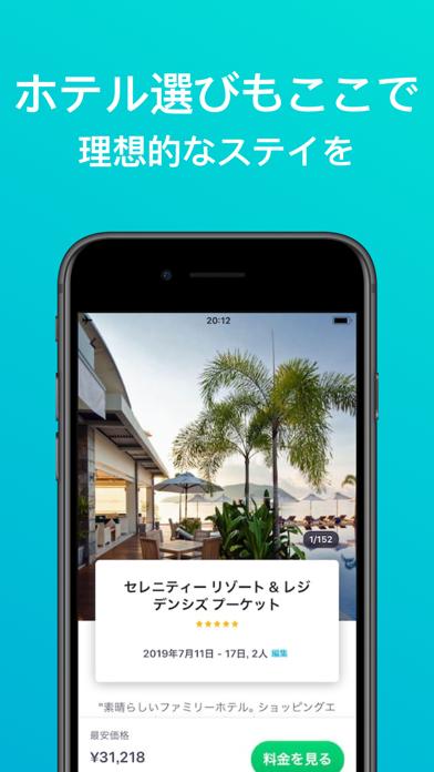 Skyscanner (スカイスキャナー) 格安航空券検索 ScreenShot8