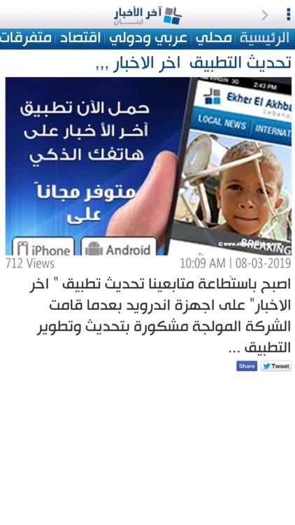 Ekher El Akhbar screenshot-5