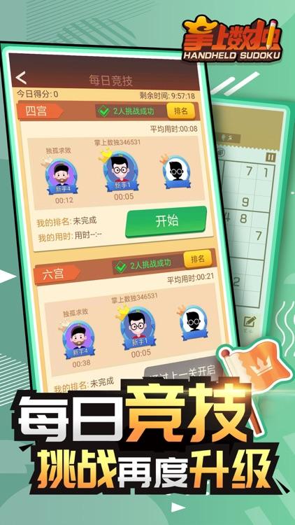 掌上数独-经典益智解谜游戏 screenshot-3