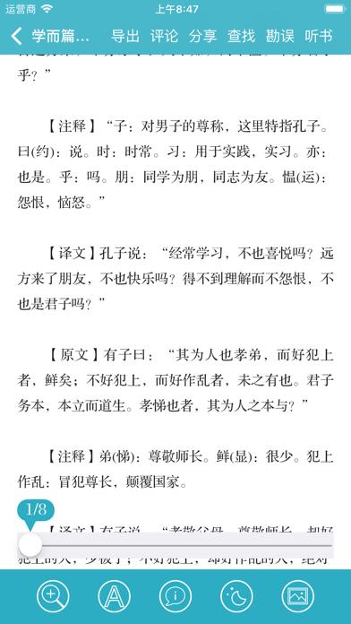 中国智慧与谋略(共80+部) screenshot four