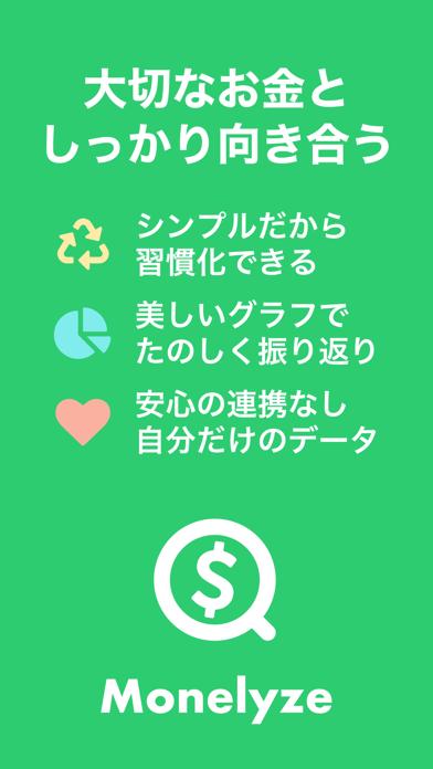 家計簿 マネライズ - お金管理アプリのおすすめ画像8