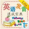 英语发音速成宝典 Lite - iPhoneアプリ