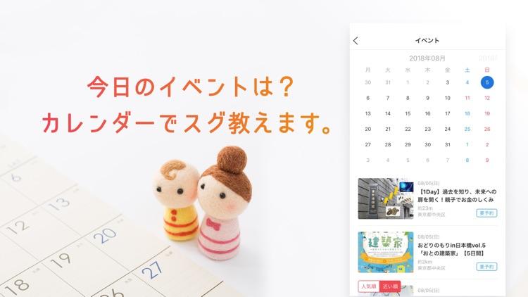 いこーよ-子どもとおでかけ・イベント・旅行・観光アプリ screenshot-5