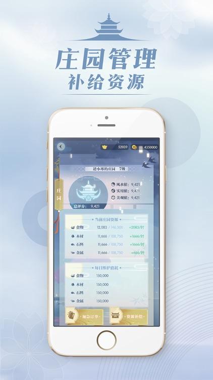 匣中逆水寒 screenshot-4