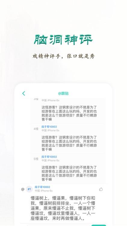 百家乐段子 screenshot-5
