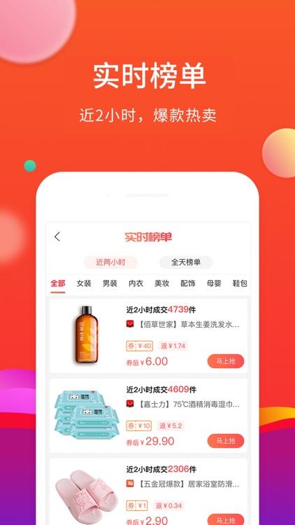 省购-领优惠券淘宝贝的特价版淘客app