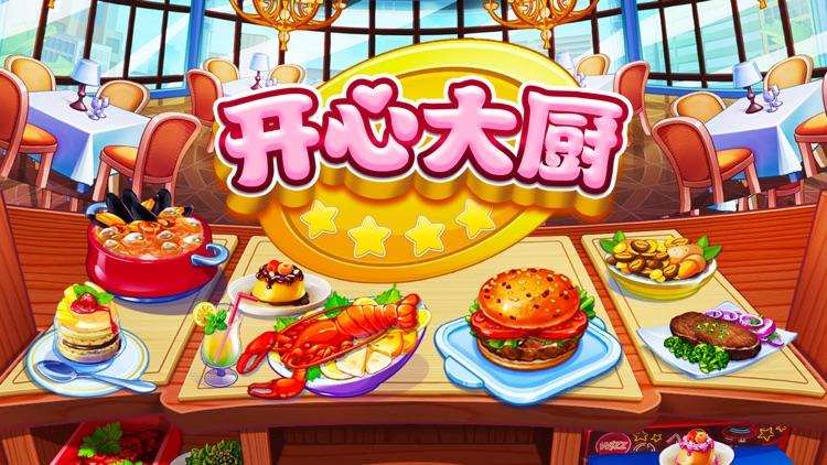 甜品王国历险记-开心大厨