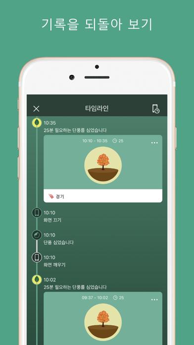 Screenshot for Forest in Korea App Store