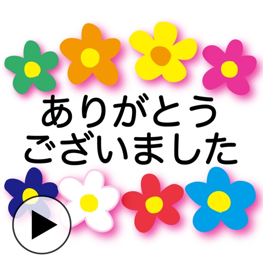 Flowers Animation 2 Stickers
