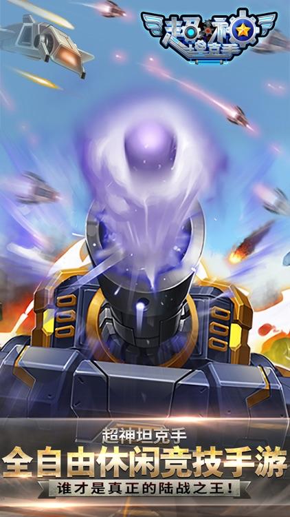 超神坦克手-全自由休闲竞技手游