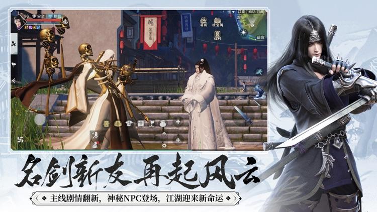 一梦江湖-原楚留香今已全面升级 screenshot-7