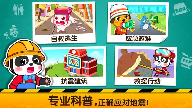 地震安全手册 screenshot-5