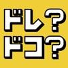 【ドレ?ドコ?】 絵で解く謎解き パズル ゲーム - iPhoneアプリ