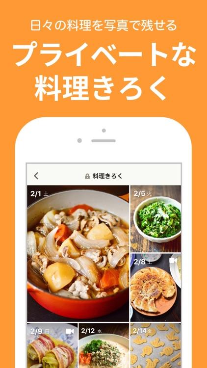 クックパッド -No.1料理レシピ検索アプリ screenshot-4