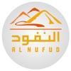 Alnufud |  النفود