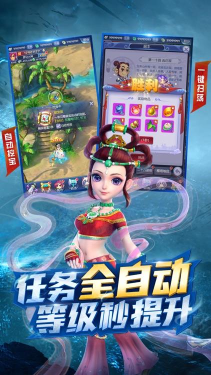 梦幻西游网页版 screenshot-3