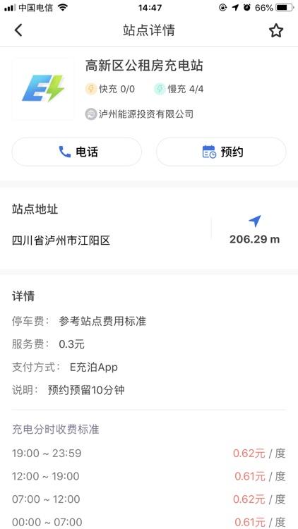 E充泊 screenshot-4