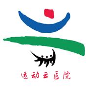 运动云医院-苏州市健康管理学会