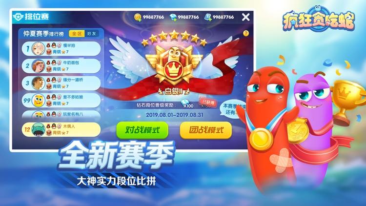 疯狂贪吃蛇-腾讯首款轻电竞手游 screenshot-3