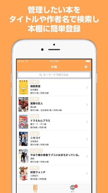 コミックの発売日おしらせ〜コミリリ〜