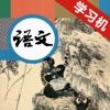 新人教版初中语文八年级上下册