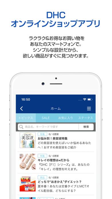 DHCオンラインショップ ScreenShot0