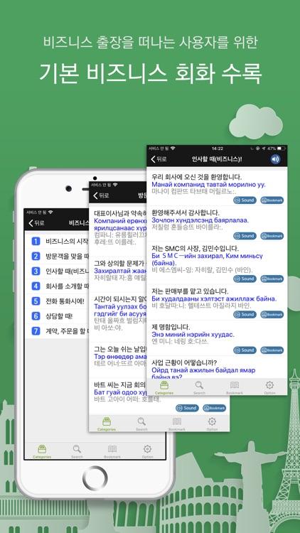 주머니속의 여행 몽골어 - Travel Conv. screenshot-4