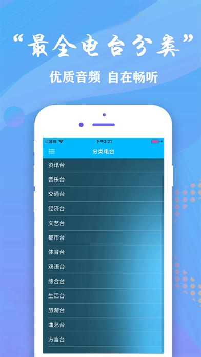 收音机广播电台FM-愉悦收听音乐电台 screenshot three