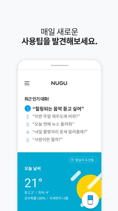 다운로드 누구 - NUGU, 세상을 깨우는 AI Android 용