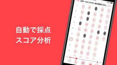 abceed 人気の英語教材でTOEIC・英検対策をしよう ScreenShot4