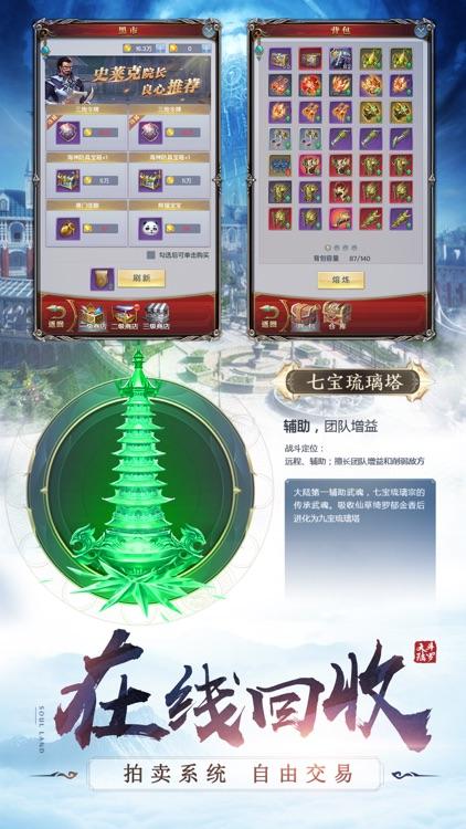海神试炼-封神之路 screenshot-4