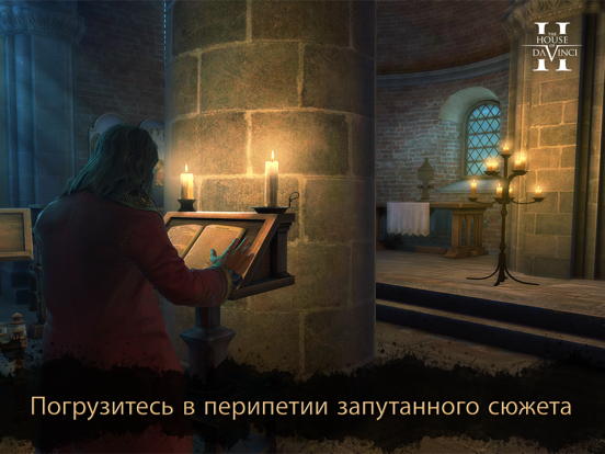 The House of Da Vinci 2 для iPad