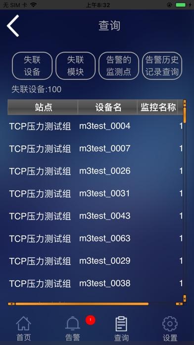 GNCAPP V2.0 screenshot #5
