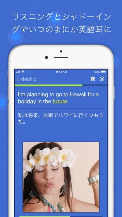 英語学習 iKnow! ScreenShot4