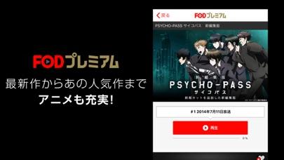 FOD / フジテレビのドラマ、アニメなど見逃し配信中!のおすすめ画像6