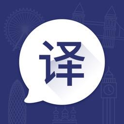 探探翻译-出国旅行陌陌生人交友必备